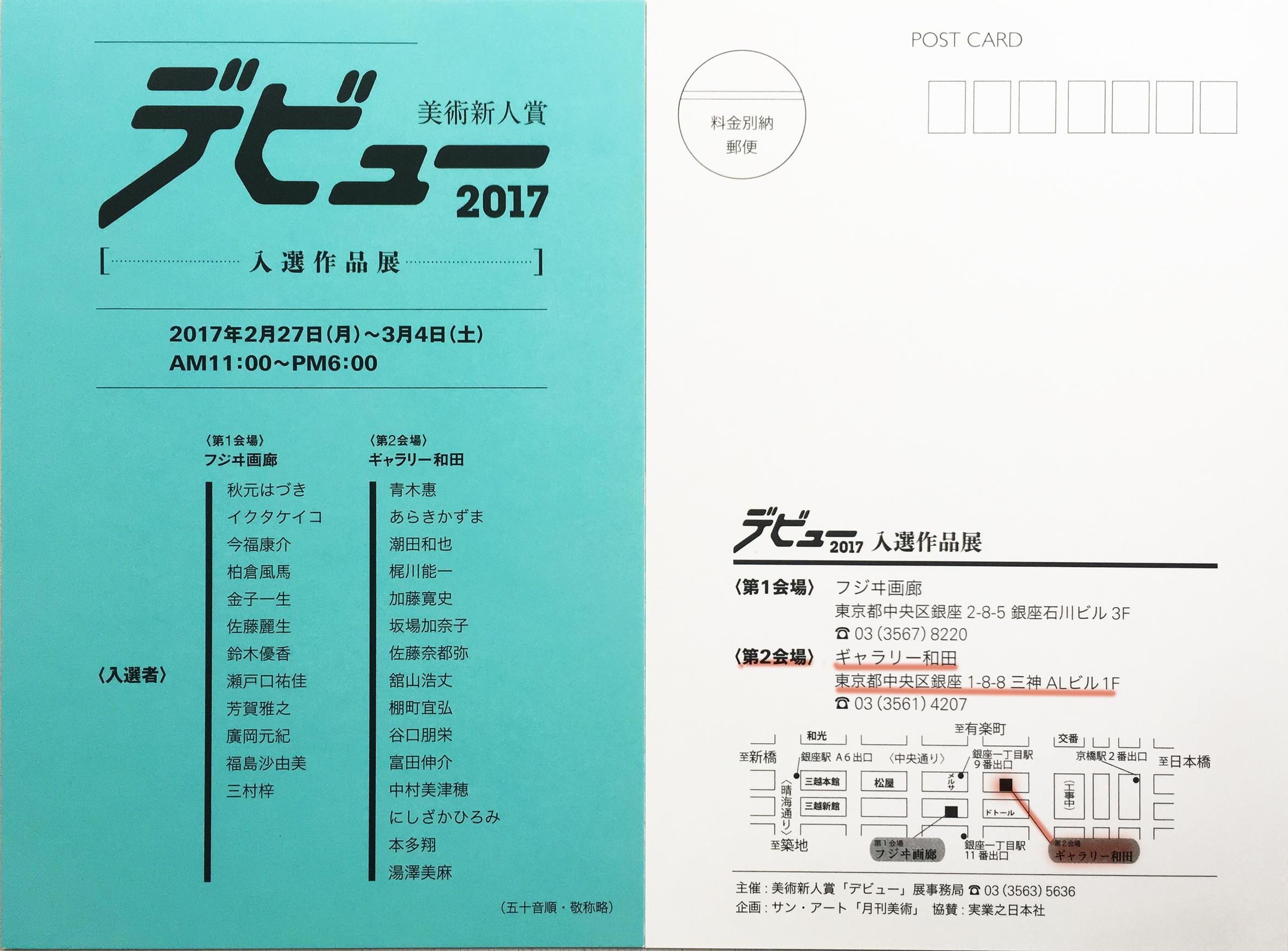 月刊美術 新人賞デビュー展2017 DM